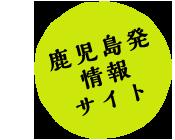 鹿児島発情報サイト