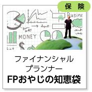 ファイナンシャルプランナー「FPおやじの知恵袋」