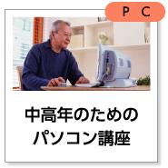 中高年のためのパソコン講座