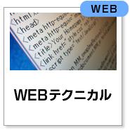 WEBテクニカル