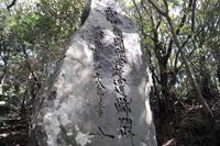 寺山開墾地跡