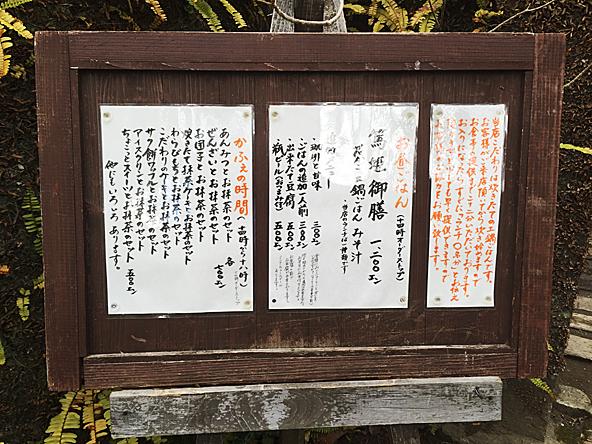 指宿今和泉の古民家「梅里」メニュー